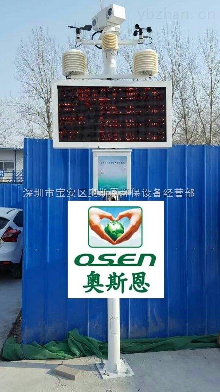深圳工地揚塵噪聲監測設備工地TSP揚塵噪聲網絡高清視頻監控系統