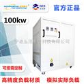 100KW大功率直流电阻负载 电阻箱 程控负载厂家定制  至茂电子