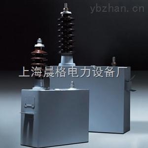上海晨格FFM型防護電容器_無功補償元件生產廠家