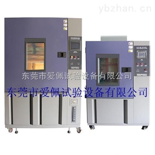 高溫箱和濕熱箱/高低溫恒定濕熱試驗箱