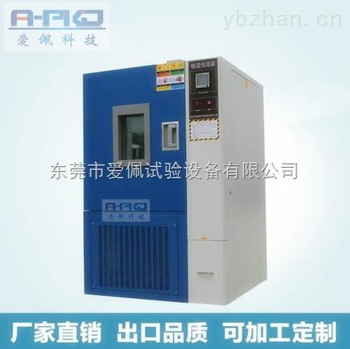 寧波高低溫試驗箱/老化高低溫測試箱