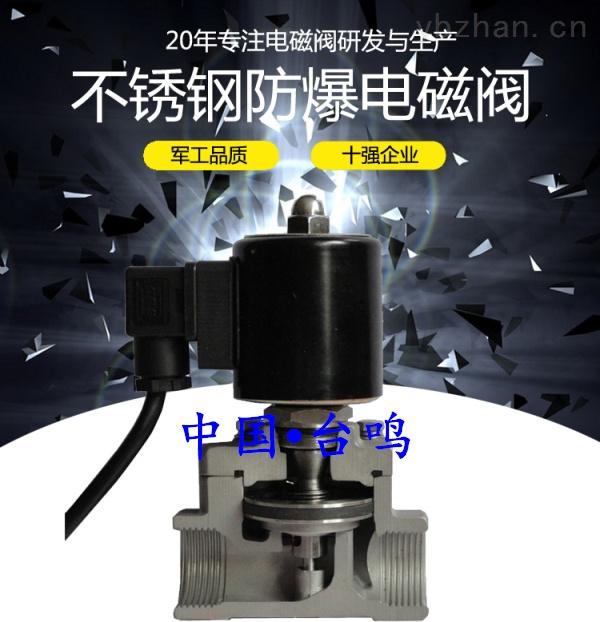 不锈钢防爆电磁阀生产厂家
