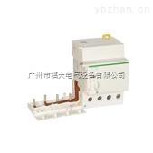 施耐德Vigi iC65 剩余电流动作保护装置