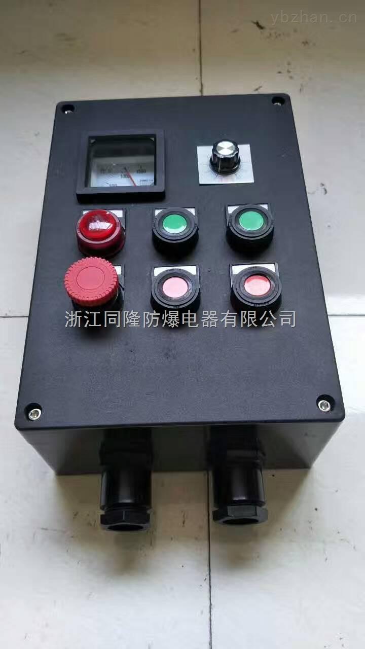 BXK8050--防爆防腐电机控制箱