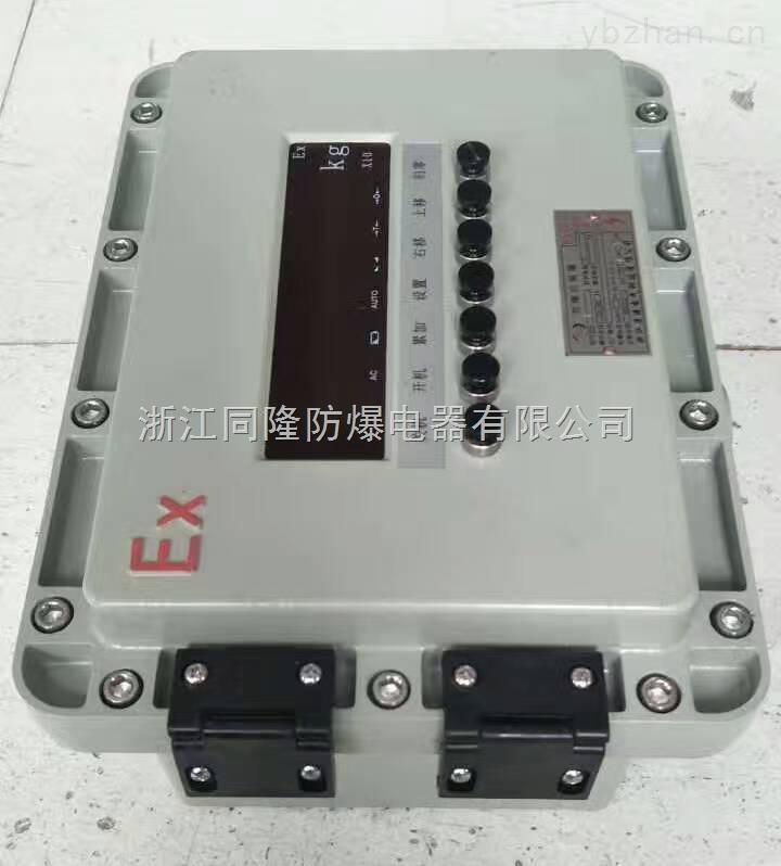 BXK--防爆电子秤仪表箱、防爆铝合金壳体