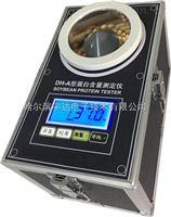 DH-A2手持式大豆油脂蛋白测试仪/大豆脂肪蛋白速测仪/大豆油脂蛋白仪