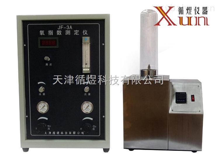JF-3型数显氧指数测定仪 燃烧性能测试厂家直销
