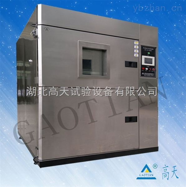 小型冷热冲击试验箱工厂