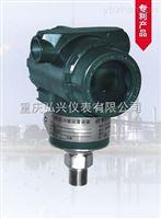 HXT200重庆弘兴仪表HXT200陶瓷压力变送器