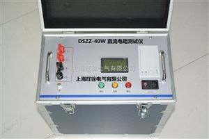 DSZZ-40W变压器绕组直流电阻测试仪