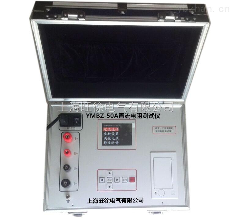 YMBZ-50A变压器直流电阻测试仪