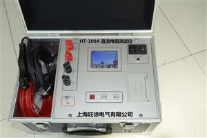 HT-100A直流电阻快速测试仪