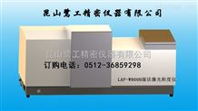 河南激光粒度仪厂家,湿法激光粒度仪供应商