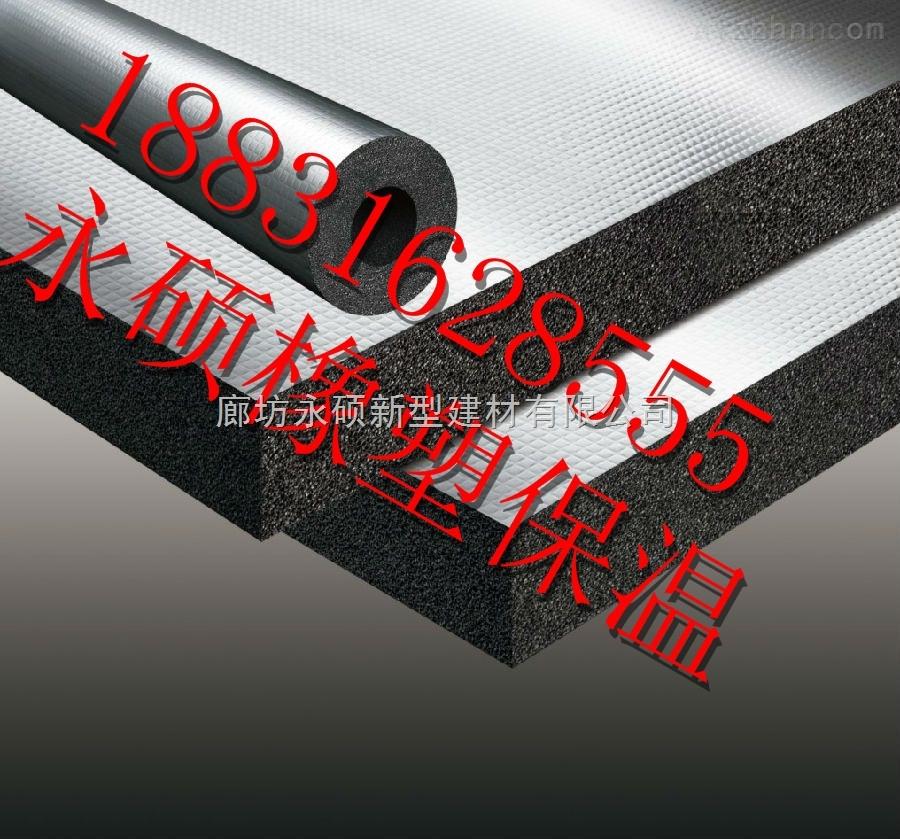 橡塑保温管壳施工方法(B1级工程管)
