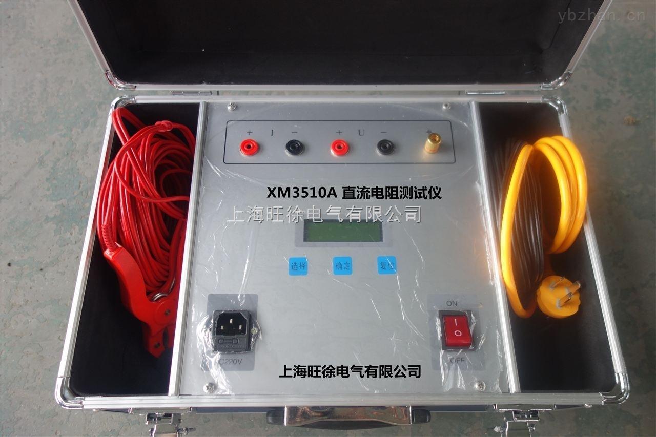 XM3510A直流電阻測試儀