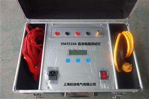 XM3510A直流电阻测试仪