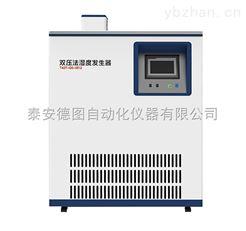 DADT-DS-0512双压法湿度发生器
