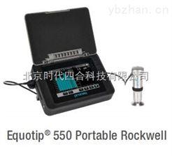 瑞士EQUOTIP 550便携式洛氏硬度计