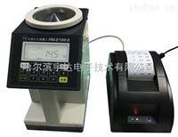 PM-8188-BPM-8188-B大豆水分容重仪/苞米含水率测试仪打印数据传输
