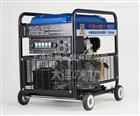 山区施工用250A柴油发电电焊机