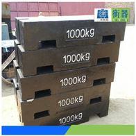 1000kg,1吨铸铁砝码批发价/多少钱