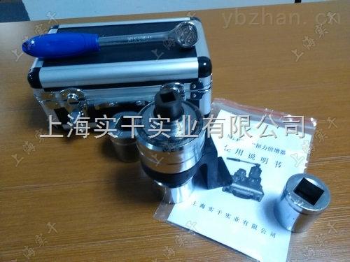 SGBZQ-15扭力扳手倍增器生产厂家