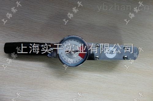 上海5-30N.m表盘式扭力扳手现货供应