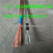 TJ-150平方铜绞线/TJ-120平方纯铜线