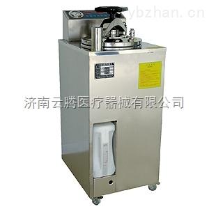 YXQ-LS-100A-上海立式高压蒸汽灭菌器