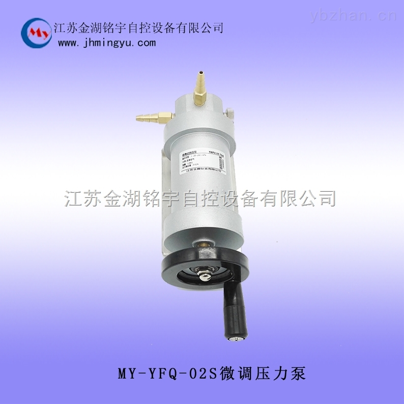 微调压力泵