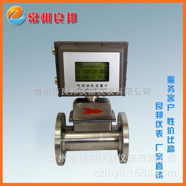 LWGY-100-供應智能氣體渦輪流量傳感器廠家批發