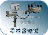 雙人雙目手術顯微鏡(立式)