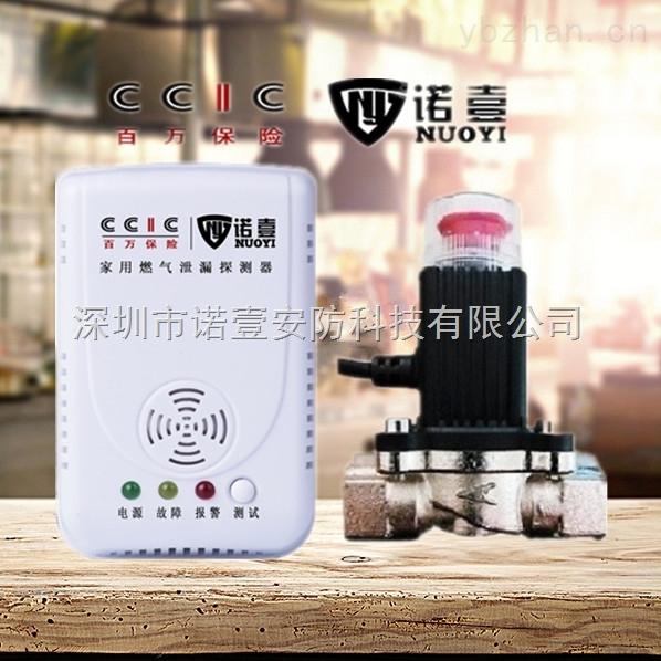 NY-X2-NY-X2-管道燃氣表專用報警器-