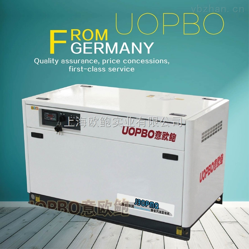 德国四缸水冷30KW汽油发电机独特的设计,外加封闭式静音罩,噪音更小。本款机器目前是市场上 大功率的汽油发电机组,打破了行业局限,技术先进,品质保证。耗油量低,经济实用,使用安全。意欧鲍德国四缸水冷30KW汽油发电机机体轻便,操作简单,噪音低,为您创造一个舒适的供电环境。省却繁琐的维修保养,何时使用都能应付自如。凭借专业的服务,优质的产品和对您专一的态度,意欧鲍将是您理想的合作伙伴。商品报价包含17%增值税,但不包含国内配送运费。 意欧鲍所面向的所有终端客户在服务期限内均可享受意欧鲍专业的技术支持服务。
