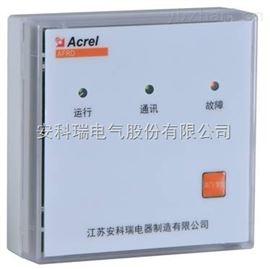 AFRD-CK1常开单门监控模块