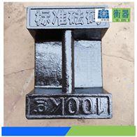 请问100公斤《标准》铸铁砝码多少钱一吨