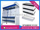蘇州凈氣型通風柜