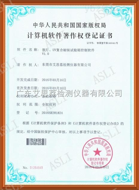 氙燈軟件著作權登記證書