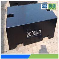请问2000公斤《标准》铸铁砝码多少钱一个