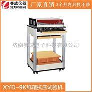 XDY-9K纸箱抗压试验机纸箱检测堆码仪器价格