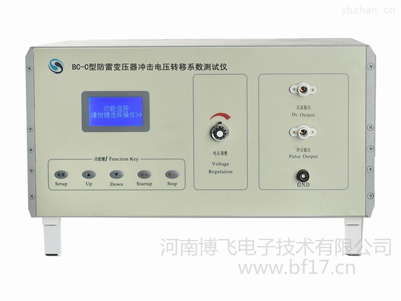 博飞电子BC-C型防雷变压器冲击电压转移系数测试仪