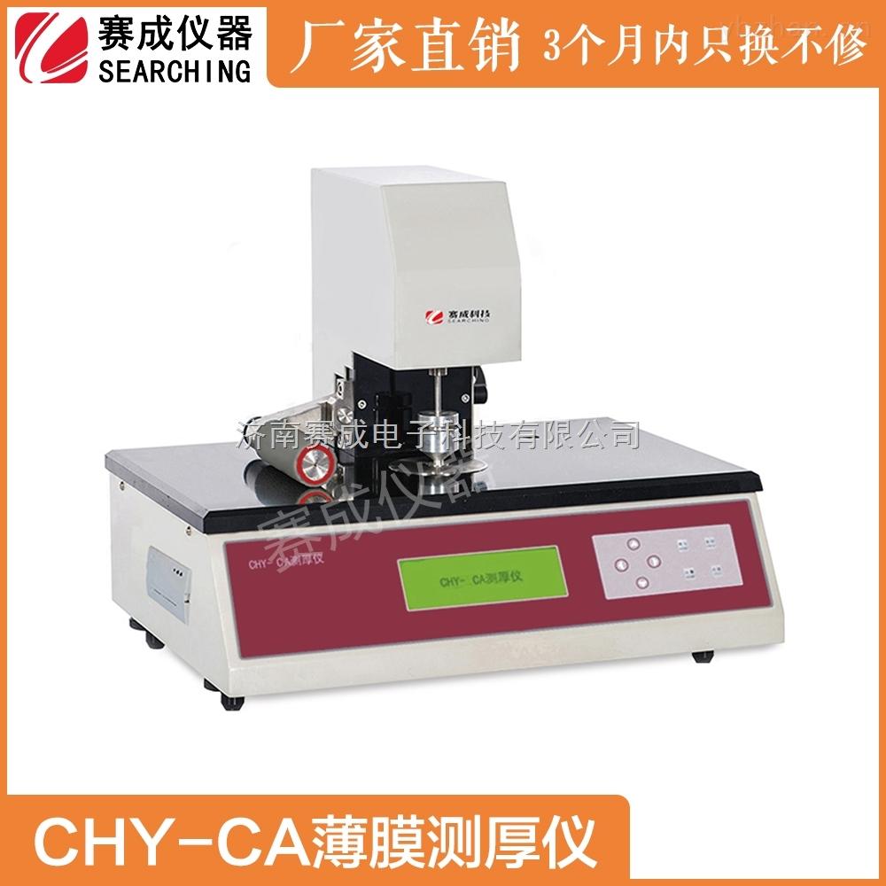 CHY-A1-食品包裝膜厚度測量儀