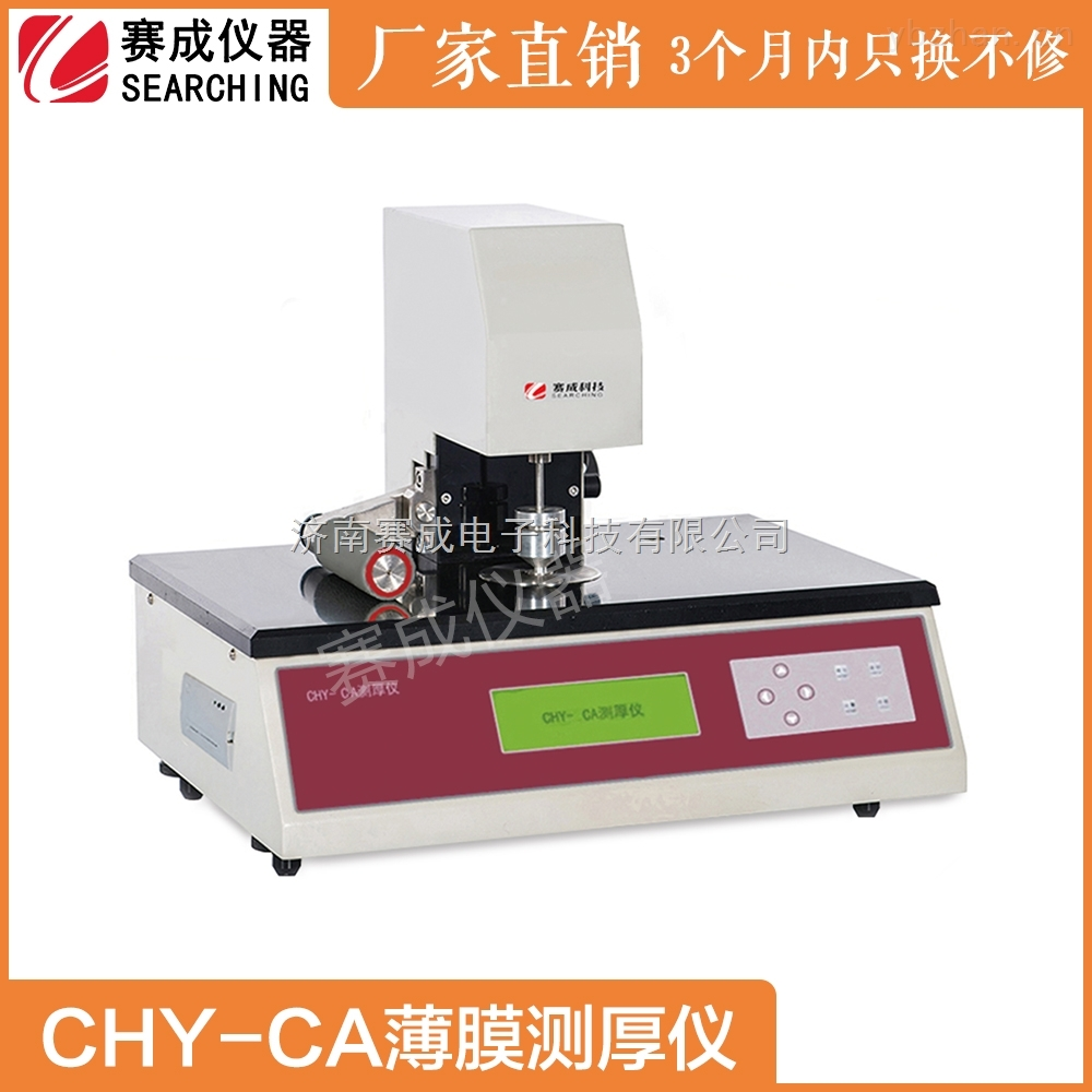 CHY-CA-賽成帶打印薄膜測厚