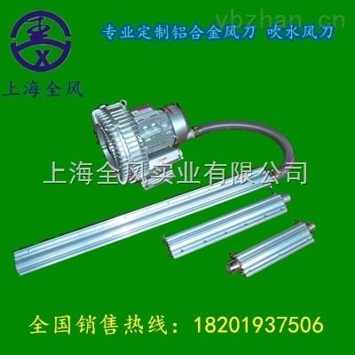 1米铝合金风刀 电路板吹水风刀