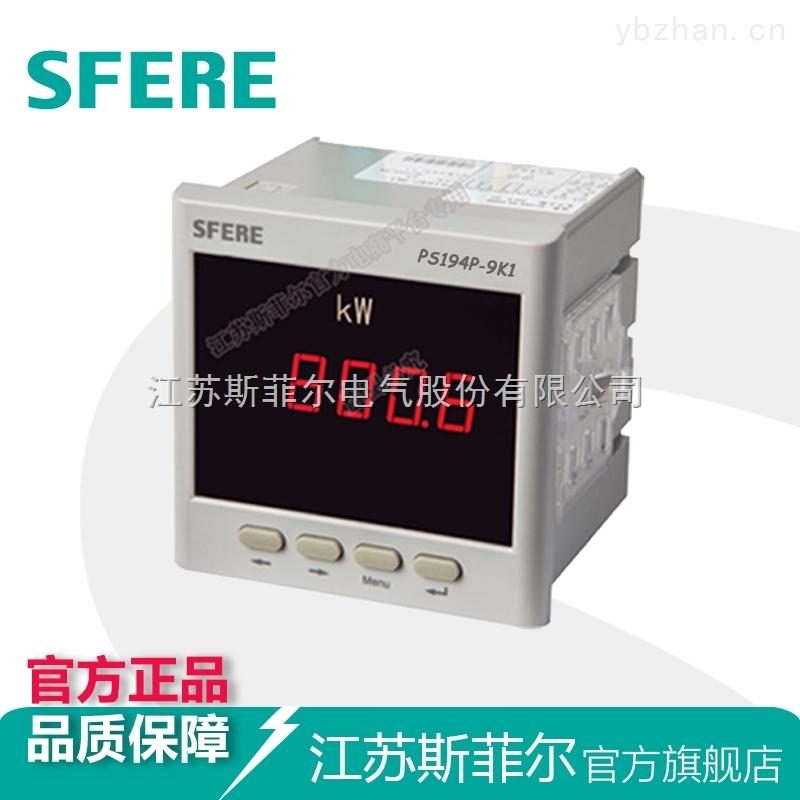 PS194P-9K1交流有功功率表數字顯示儀表江蘇斯菲爾廠家直銷