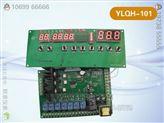YLQH-101微电脑可编程光照培养箱控制器