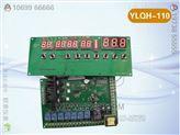 YLQH-110微电脑可编程恒温恒湿培养箱控制器