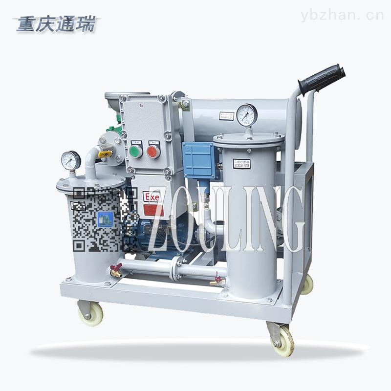 蒸汽透平油轻便式过滤机 5微米三级过滤机