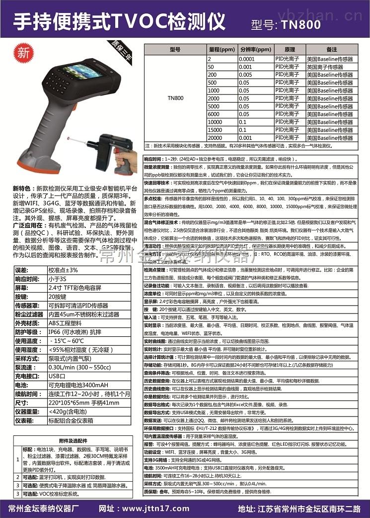 手持式VOC测定仪