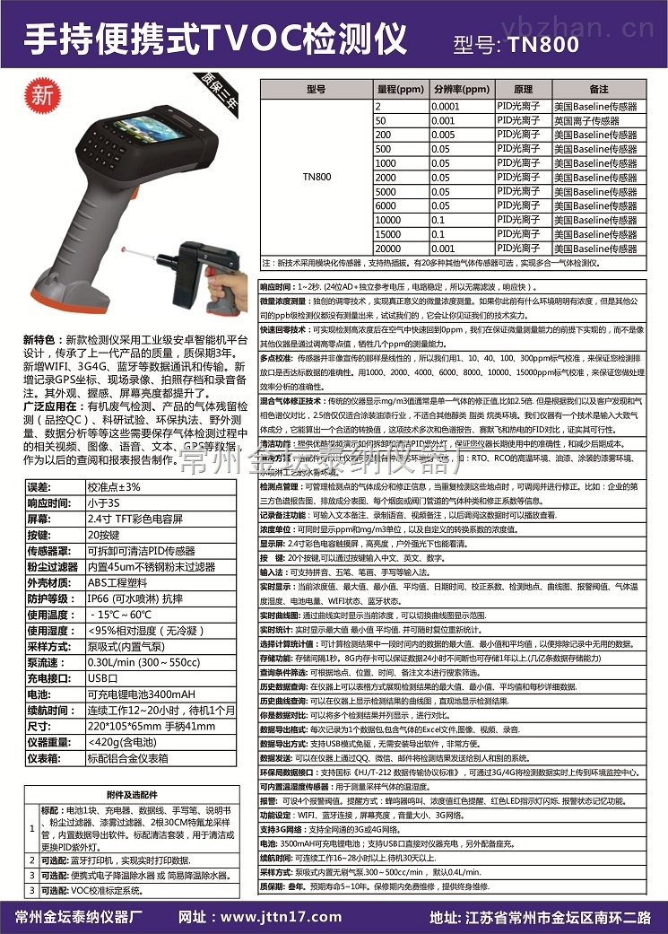 TN800新款-手持式VOC测定仪型号